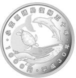 小笠原諸島復帰50周年記念硬貨表