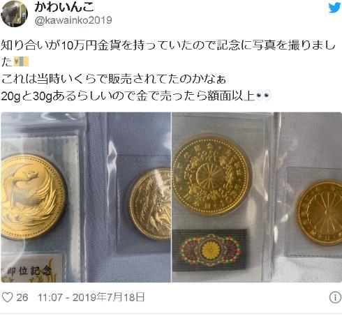 記念硬貨10万円売る口コミ体験談