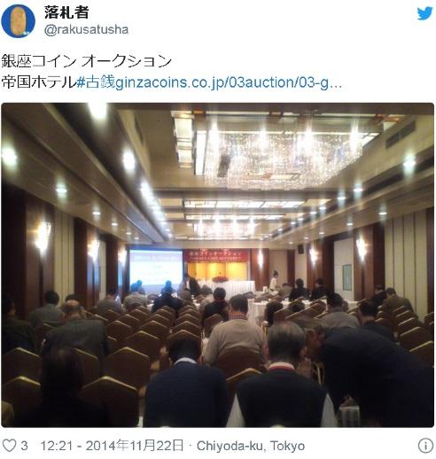 銀座コイン評判口コミ