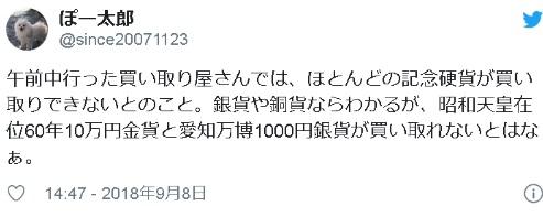 1000円記念硬貨売った体験談