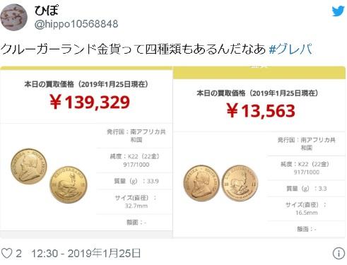 クルーガーランド金貨価値口コミ