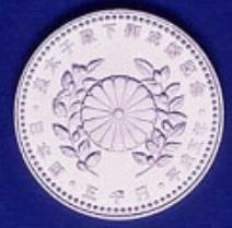 皇太子殿下御成婚5千円銀貨
