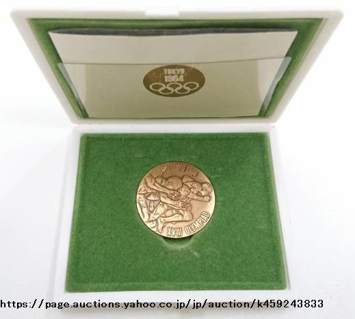 1964年東京五輪銅メダル
