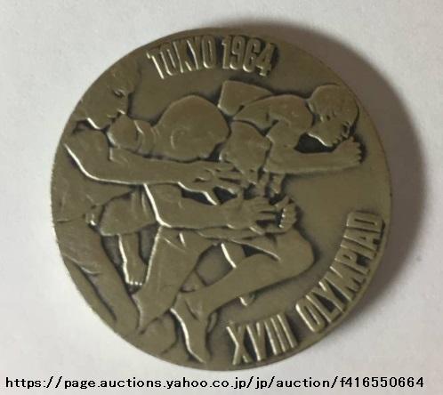 1964年東京五輪 銀メダル