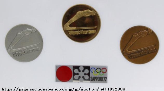 1972年札幌五輪 金銀銅