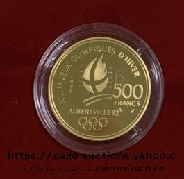 1992アルベールビルオリンピック記念メダル